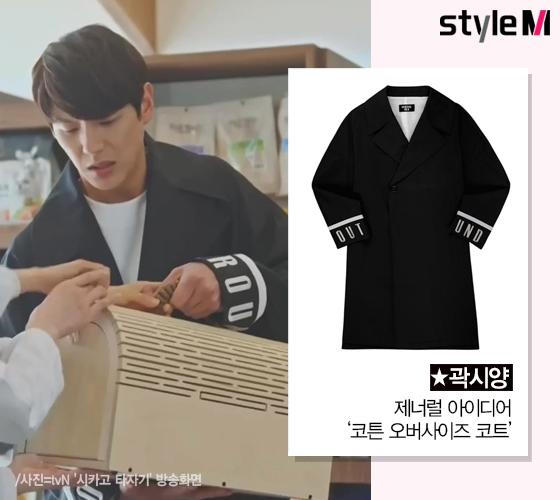 [★그옷어디꺼] '시카고 타자기' 곽시양 코트