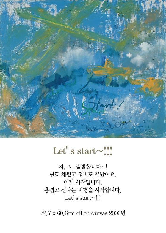 [김혜주의 그림 보따리 풀기] Let's start~!!!