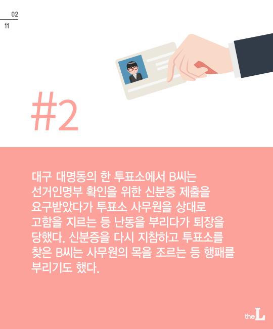 [카드뉴스] 19대 대선 선거법위반 사례는?