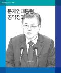 [카드뉴스] 문재인대통령 10대공약