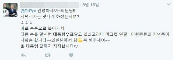 한 누리꾼이 표창원 더불어민주당 의원에게 문재인 대통령 관련 굿즈를 만들어 달라며 요청하고 있다. /사진=트위터 캡처