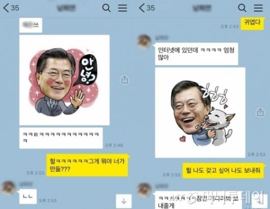 문재인 대통령을 소재로 한 이모티콘 /사진=카카오톡 대화 캡처