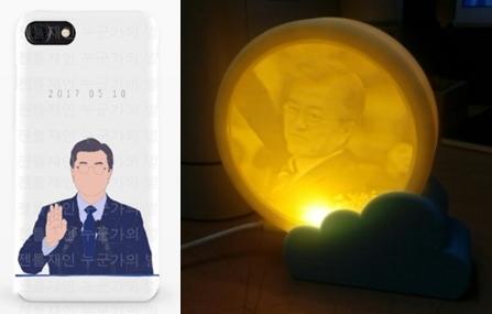 (좌)문 대통령 팬카페 '젠틀재인'의 회원이 디자인해 올린 '문재인 대통령 폰케이스', (우)문 대통령의 지지자가 3D 프린터를 이용해 만든 문 대통령 램프 /사진=다음 카페 젠틀재인, 온라인 커뮤니티