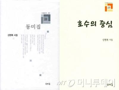 신현복 한라 홍보팀 이사의 첫 시집인 '동미집'(왼쪽)과 신간 '호수의 중심'.