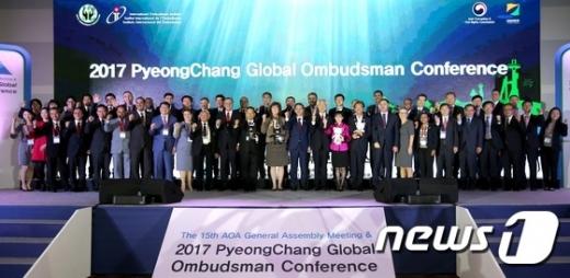 [사진]2017 평창 글로벌 옴부즈만 컨퍼런스
