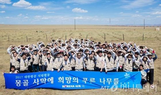대한항공,  몽골 사막화 지역서 나무심기 봉사활동