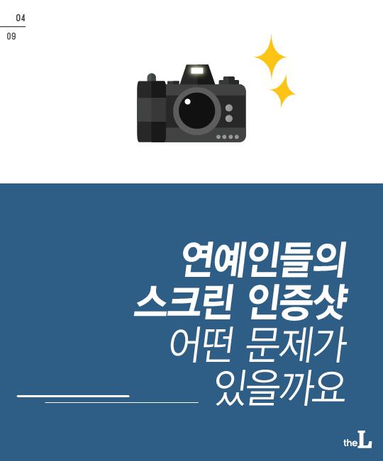 [카드뉴스] 영화 스크린 인증샷 저작권 침해일까