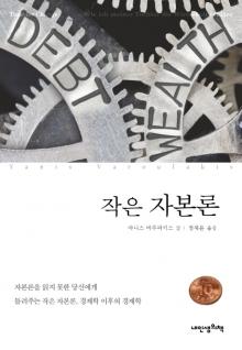 [200자로 읽는 따끈새책] '작은 자본론' 外