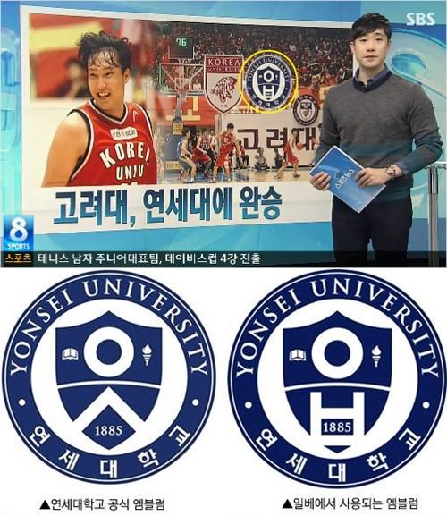일베를 뜻하는 'ㅇㅂ'으로 조작된 연세대 로고가 사용된 방송화면. /사진=SBS
