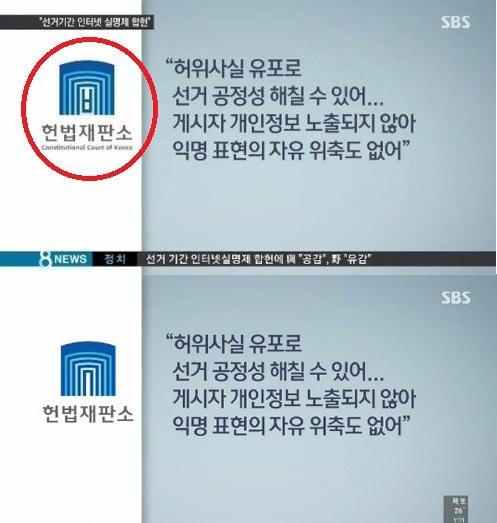 일베 사용자들에 의해 수정된 헌법재판소 심볼이 사용된 방송화면. /사진=SBS