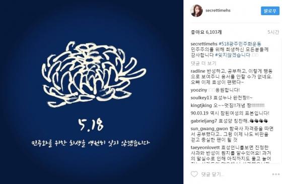 /사진= 전효성 인스타그램