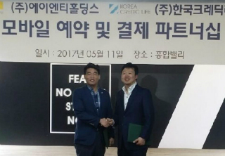 최근 서울 홍합밸리 오픈스페이스에서 고경환 에이엔티홀딩스 대표(사진 오른쪽)와 강태정 한국크레딕라이프 대표가 MOU를 체결하고 기념촬영을 하고 있다/사진제공=에이엔티홀딩스