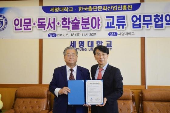 세명대-한국출판문화산업진흥원, 교류협약