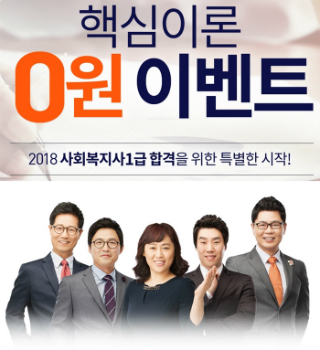 에듀윌, '사회복지사 1급 핵심이론' 0원 이벤트