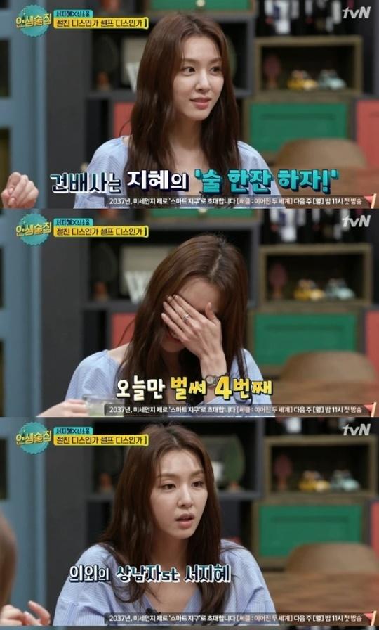 /사진=tvN'인생술집' 캡쳐