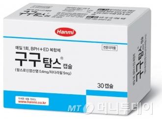 구구탐스/사진제공=한미약품