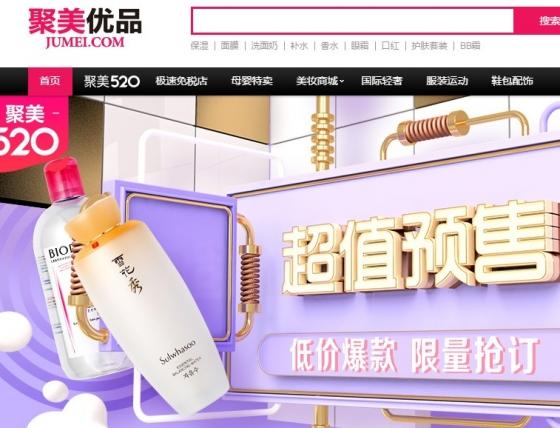 19일 중국 뷰티 전문 온라인 쇼핑몰 쥬메이닷컴 홈페이지 첫 화면에서 한국 제품인 '설화수' 등 화장품을 특가 한정 판매한다고 광고하고 있다.