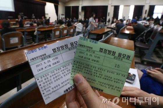 19일 오전 서초구 서울회생법원에서 한 시민이 박근혜 전 대통령 첫 정식 재판 법정방청 응모권을 들어 보이고 있다./사진=이기범 기자