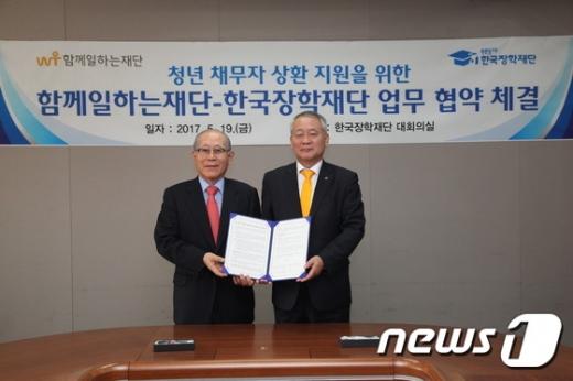 한국장학재단, 청년채무자 학자금 상환 지원위해 공동모금 추진