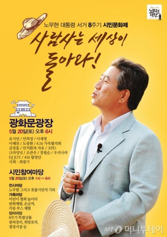 광화문 광장서 '유시민·안희정·이재명' 토크콘서트