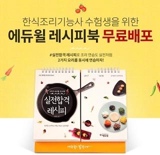 에듀윌, '한식조리기능사 레시피북' 매일 60명 무료 제공