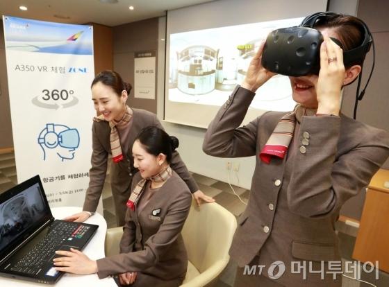 아시아나, A350 승무원 교육에 VR 도입