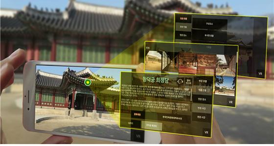 K-Culture Time Machine의 모바일 증강현실 기능 구동 화면/사진=KAIST