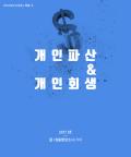 [카드뉴스] 개인파산 & 개인회생