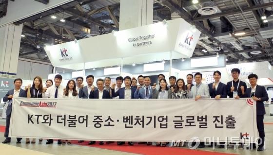 KT, 커뮤닉아시아 전시회 참가 협력사 지원…대·중소기업 상생모델