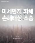 [카드뉴스] 미세먼지 피해, 손해배상 가능할까?
