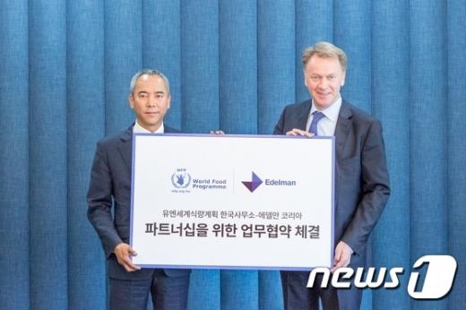 [단신]유엔세계식량계획, 에델만코리아와 업무협약