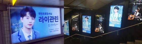 '프로듀스101 시즌2' 연습생 팬들이 지하철에 게시한 광고/사진=온라인 커뮤니티
