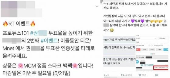 '프로듀스 101 시즌2' 한 연습생의 팬이 사비로 명품백 증정 이벤트를 열었다./사진=트위터