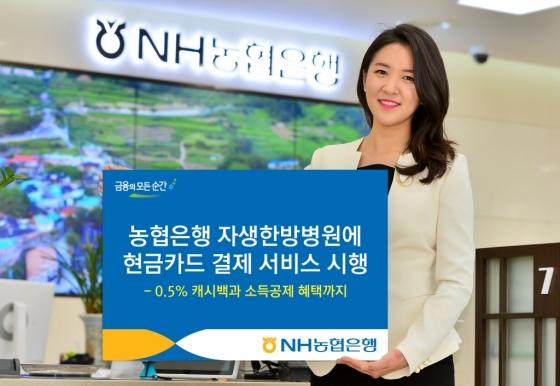 NH농협은행, 자생한방병원서 현금카드 결제서비스 실시