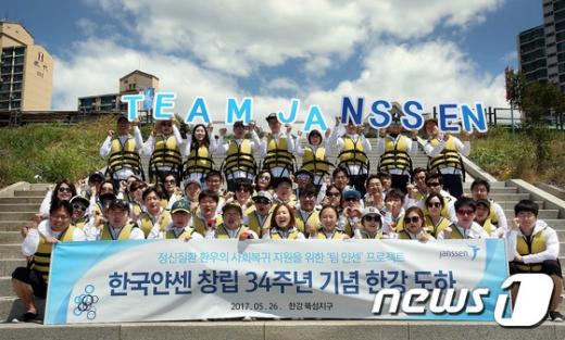 [사진]한국얀센 창립 34주년 기념 한강 도하