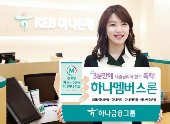 하나금융그룹, 4개사 신용대출 한도·금리 조회 '하나멤버스론'