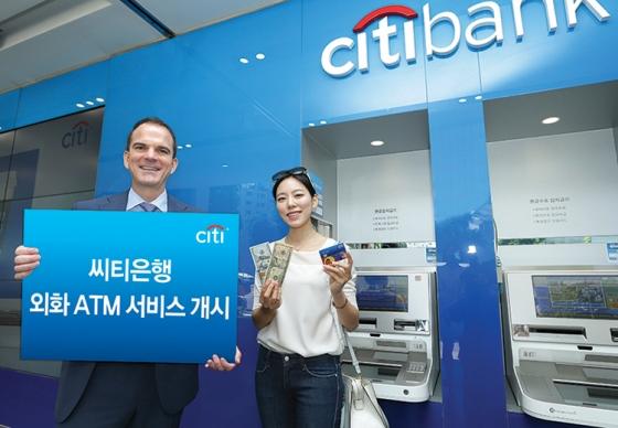 한국씨티은행, 외화ATM 주요 영업점에 설치