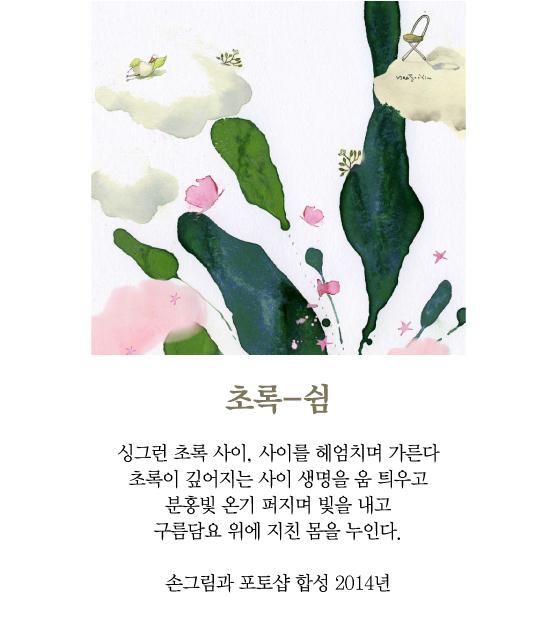[김혜주의 그림 보따리 풀기] 초록-쉼