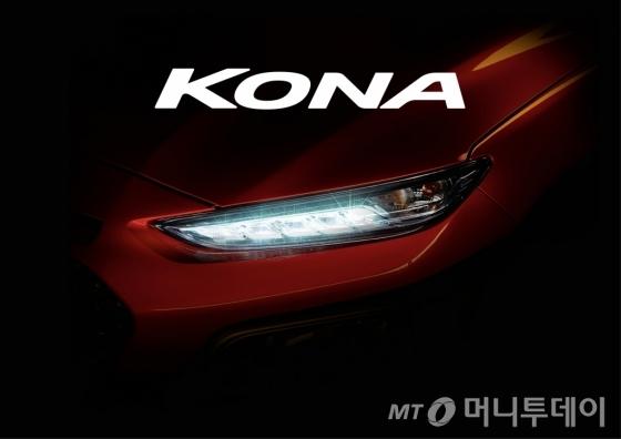 현대차 소형 SUV '코나(KONA)' 티저 이미지 /사진제공=현대자동차