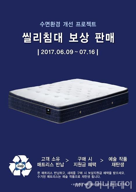 씰리침대, '2017 씰리침대 보상 판매 캠페인' 진행
