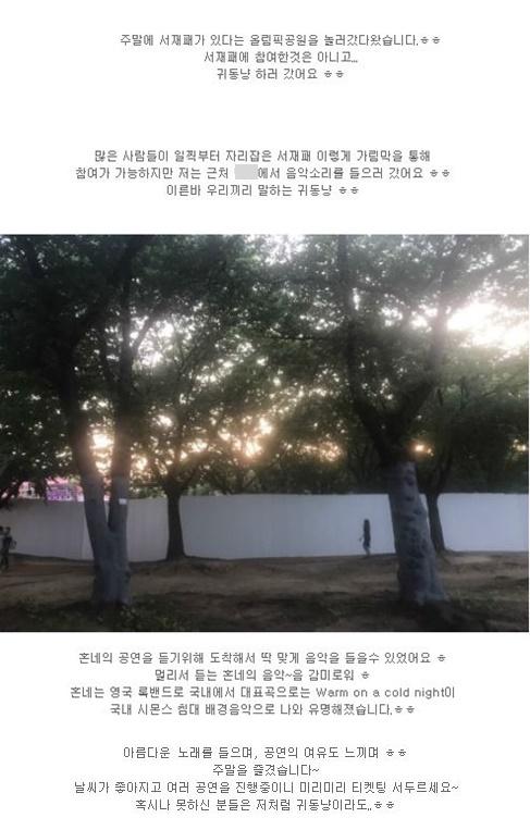 올해 서울재즈페스티벌을 공짜로 즐겼다며 한 시민이 블로그에 올린 글과 사진. /사진=블로그 캡처
