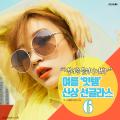 [카드뉴스] 여름철 '잇템'…신상 선글라스 A to Z