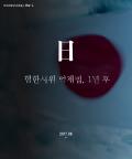 [카드뉴스] 日 혐한시위 억제법, 1년 후