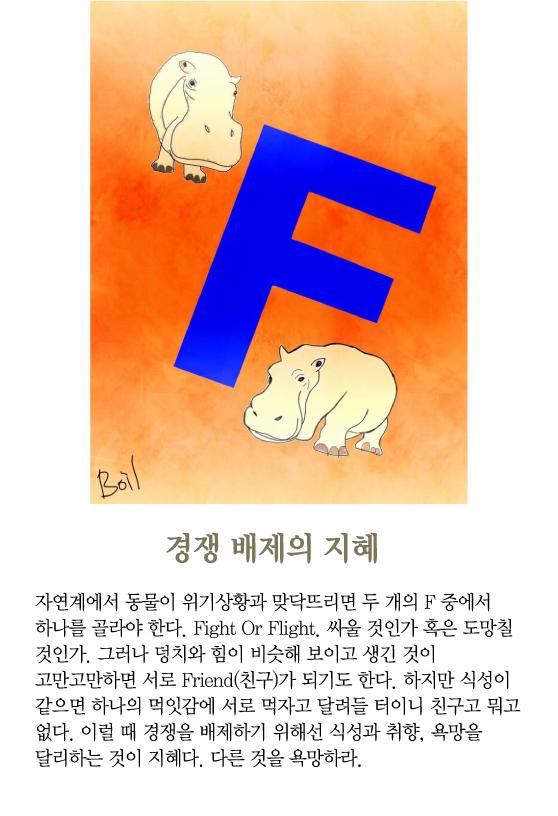 [보일샘의 포스트카드] 경쟁 배제의 지혜