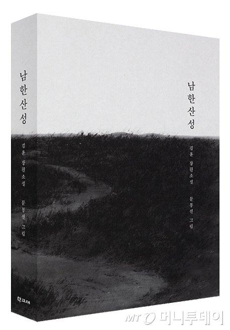 김훈의 '남한산성' 100쇄 기념 '아트 에디션'. 동양화가 문봉선의 그림 27점이 수록됐다.