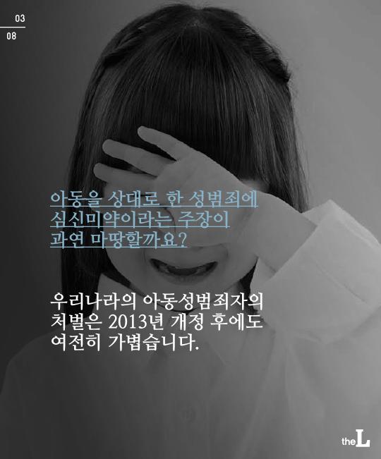 [카드뉴스] 용서받지 못할 죄 '아동성폭력'