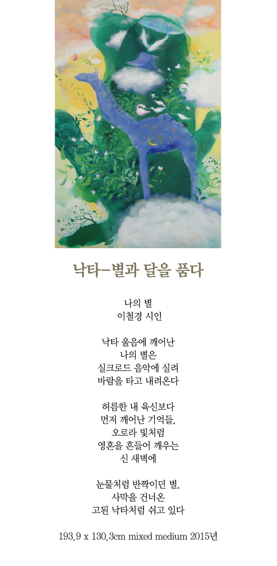 [김혜주의 그림 보따리 풀기] 낙타-별과 달을 품다