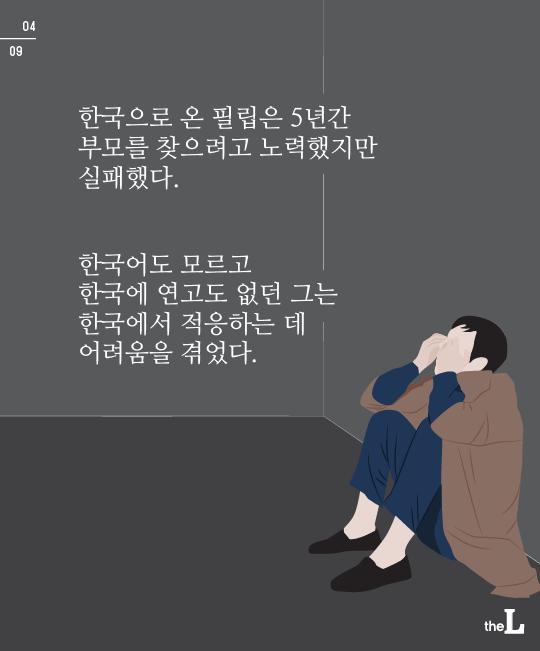 [카드뉴스] 국적이 없는 어느 입양인의 죽음