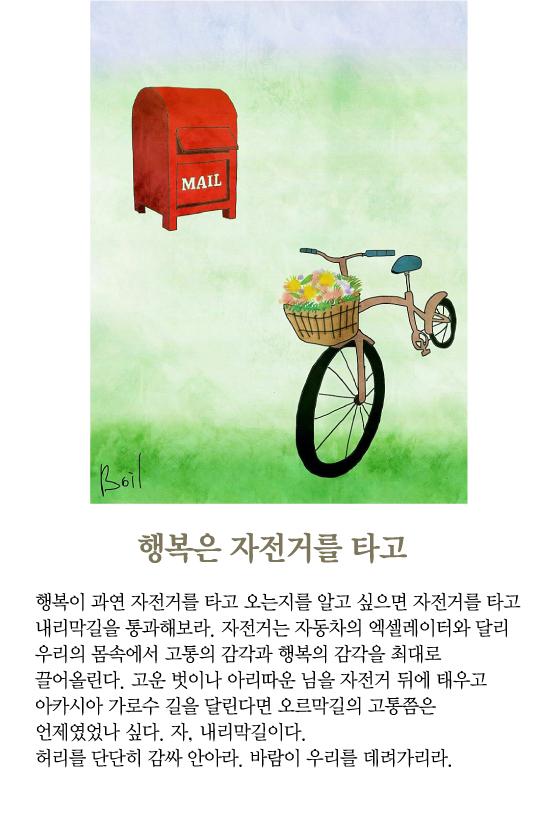 [보일샘의 포스트카드] 행복은 자전거를 타고