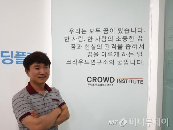 유철종 크라우드 연구소 대표.